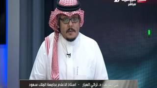 عيدكم_مبارك | مداخلة د.تركي العيار - استاذ الأعلام بجامعة الملك سعود والخبير في الأعلام السياحي