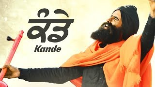 KANDE (Title Song) | Kanwar Grewal | New Punjabi Songs 2018 | Lokdhun