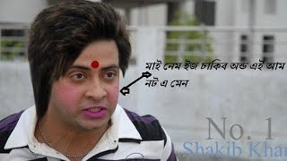 bd funny movie scene( চরম হাসির ভিডিও)