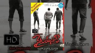 Vykuntapali Telugu Full Movie    Krishnudu, Tashu Kaushik    Anil Gopal Reddy    Anil