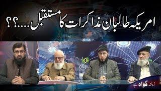 EP#136:  Future of US-Taliban Peace Talkes?  امریکہ طالبان مذاکرات کا مستقبل ...؟