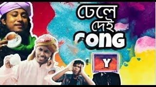 Dhele Dei | (ঢেলে দেই Song) | ঢেলে দেই তাহেরী | Yestro | Bangla New Song 2019