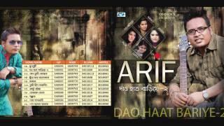 Dao Haat Bariye-2 | ARIF | PUJA | NANCY | ANIKA | LUIPA | Bangla Super Hits Audio Jukebox