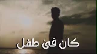 تراك احمد كامل الجديد❤(كان فيه طفل)🌸  ابن_الليل✌
