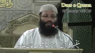Allama Ahmed Shoaib Khan 27th Ramzan 2016