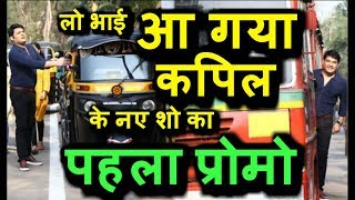 First promo of Kapil Sharma