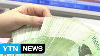 한미 기준금리 역전 임박...외국인 자금유출 비상 / YTN