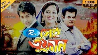 Sai Tufan   Ilias Kanchan   Popy   Bangla Full Movies   Rtv