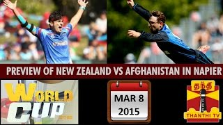 ICC Cricket World Cup 2015 : Preview of New Zealand vs Afghanistan in Napier...