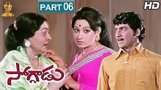 Soggadu Telugu Movie Full HD Part 6/12 | Sobhan Babu, Jayasudha, Jayachitra | Suresh Productions