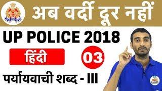 8:00 PM | UP Police 2018 - अब वर्दी दूर नहीं - GK & Hindi by Vivek Sir | Day#03