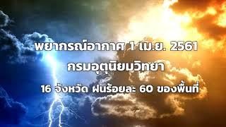 เตือนพยากรณ์อากาศ 1 เม.ย.  2561 กรมอุตุนิยมวิทยา
