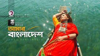 Amar Bangladesh 🇧🇩 | Mala | Fuad Al Muqtadir | Bangla New Song 2017 | Official Music Video