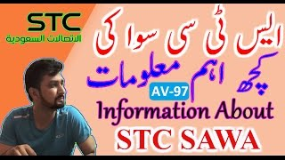 All Information About STC Sawa  Saudi Arabia no check , Blance Transfer help line