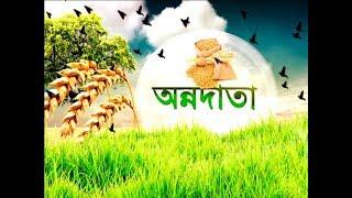 অন্নদাতা - Annadata - 31st July 2017 - ETV Bangla News