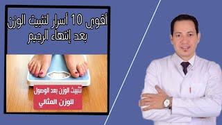 طرق تثبيت الوزن بعد انتهاء الرجيم د/محمد خيري