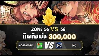 Ragnarok : ZONE VS ZONE เดิมพัน 300,000 บาท เซิฟเวอร์ VK Caster MCEX