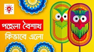 বাংলা বছর গণনা কিভাবে শুরু হয়েছিল | পহেলা বৈশাখ | শুভ নববর্ষ | Pohela Boishakh | Ki Keno Kivabe