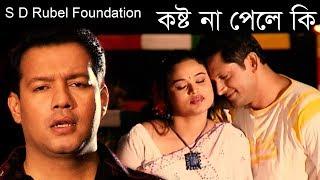 Kosto Na Pele Ki (কষ্ট না পেলে কি)  || S D Rubel || HD Video Song || SDRF