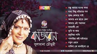 Sutana Chowdhuri | Banjaran | Bangla Song |