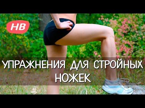 Видео упражнения для стройных ног в домашних