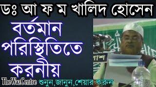 বর্তমান পরিস্থিতিতে করনীয়. Dr A F M Khalid Hosen. হাটহাজারী। Bangla Islamic Lecture