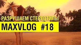 Как разрушить стереотипы | MAXVLOG #18