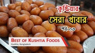 কুষ্টিয়ার সেরা সব খাবার - পর্ব-০৩ | Best of Kushtia Foods - Ep-03