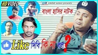 Like Dibi Kina Bol | Tomal | Shuvo Razz | Arman | Bangla New Funny Short Film | 2017