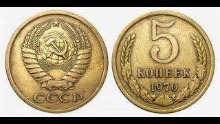 Ценные монеты СССР 5 копеек 1970 года цена нумизматика самый редкий ПЯТАК / coin 5 kopeks 1970  USSR