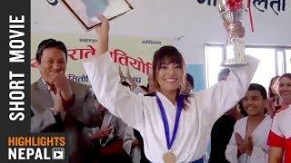 New Nepali Short Movie 2016 - KHURPA Ft Sabin Shrestha, Puspa Limbu, Sushma Adhikari