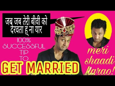 100% Sucessful Tip How to Get Married । मेरी शादी कराआे । FUNNY VIDEO