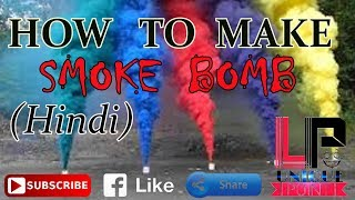 HOW TO MAKE A  SMOKE BOMB AT HOME (HINDI) ||BY UNIQUE POINT||