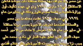 حكام مصر         حكام الأسره العلويه  من محمد على باشا الى الملك احمد فؤاد الثانى ابن فاروق