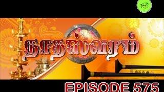 NATHASWARAM|TAMIL SERIAL|EPISODE 575