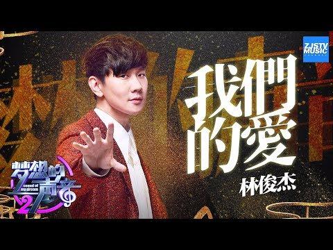 Xxx Mp4 CLIP 林俊杰《我们的爱》《梦想的声音2》EP 11 20180112 浙江卫视官方HD 3gp Sex