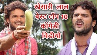 एक बार जरूर देखे || KHESARI LAL BEST TOP 10 COMEDY SCENE || COMEDY SCENE FROM BHOJPURI MOVIE