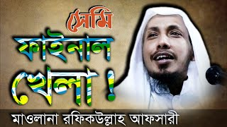 Islamic Bangla Waz Mahfil 2017 By Mawlana Muhaddis Rafiq Ullah Afsari Kanaighat, Sylhet