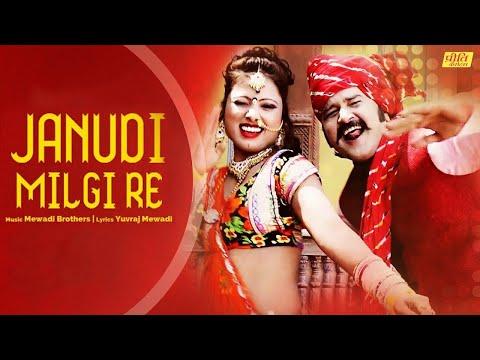 Xxx Mp4 Janudi Milgi Re Rajasthani Dj Song 2017 Superhit Marwadi Rajasthani Song Yuvraj Mewadi 3gp Sex