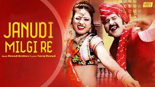 Janudi Milgi Re Rajasthani Dj Song 2017 - Superhit Marwadi Rajasthani Song - Yuvraj Mewadi