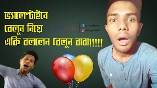 Funny Valentines Day   New Bangla Funny Video 2017 l Ulta Palta।