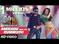 AMMADU Lets Do KUMMUDU Video Song Khaidi No 150 Chiranjeevi Kajal Rockstar DSP V V Vinayak mp3