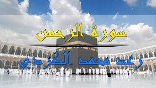 سورة الرحمن - رعد محمد الكردي