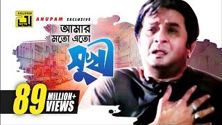 Amar Moto Eto Sukhi | আমার মতো এত সুখী | Razzak & Others | Baba Keno Chakor