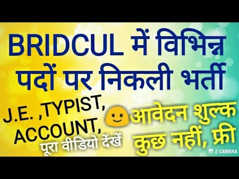 BRIDCUL latest Recruitment for various posts,Junior engineer and other posts.