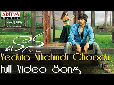 Xxx Mp4 Yeduta Nilichindi Choodu Video Song Vaana Video Songs Vinay Meera Chopra 3gp Sex