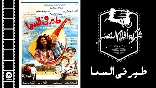 فيلم طير فى السما |  Teer Fi El Sama Movie