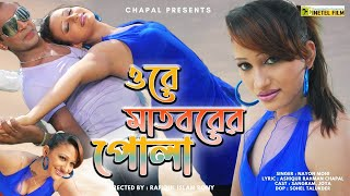 Ore Matborer Pola । Bangla Song । HD Video
