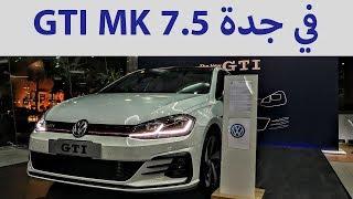 فولكس فاجن جولف GTI عام 2017 MK7 6 في جدة - وحضور قوي نادي فولكس فاجن