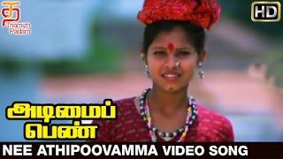 Adimai Penn Tamil Movie Songs | Nee Athipoovamma Video Song | Vijayashanthi | Dasari Narayana Rao